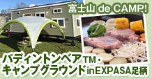 パディントンベアTM・キャンプグラウンド in EXPASA足柄