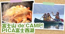 富士山 de CAMP PICA富士西湖