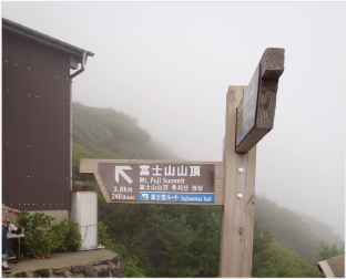 Fujinomiya route photo1