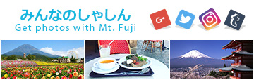 みんなの写真 Get Photos with Mt. Fuji